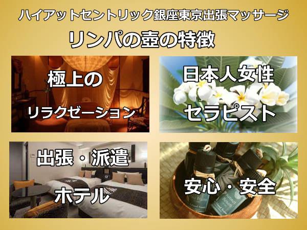 【ハイアットセントリック銀座東京】で出張マッサージの特徴