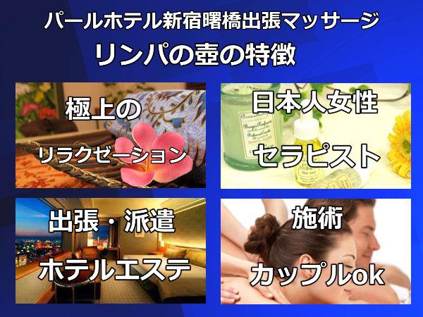 【パールホテル新宿曙橋】で出張マッサージの特徴