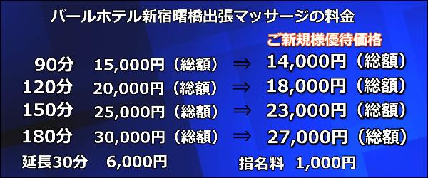 【パールホテル新宿曙橋】で出張マッサージの料金