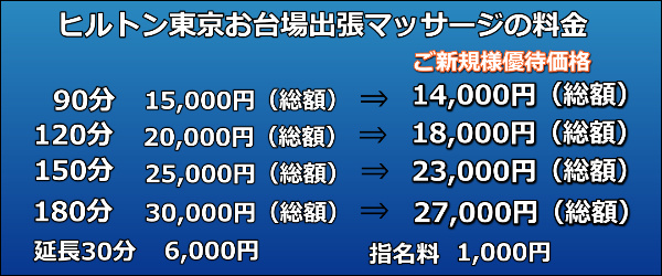 【ヒルトン東京お台場】で出張マッサージの料金
