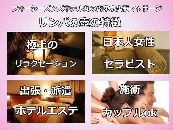 【フォーシーズンズホテル丸の内東京】で出張マッサージの特徴
