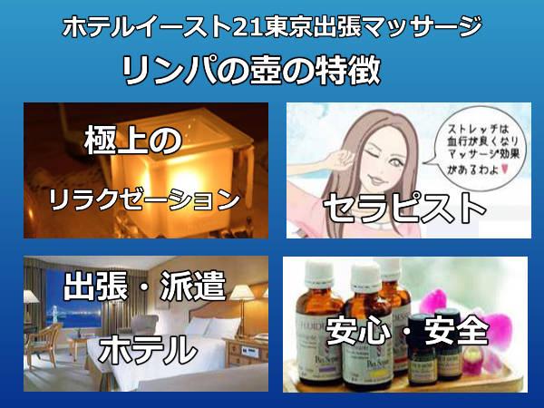 【ホテルイースト21東京】で出張マッサージの特徴