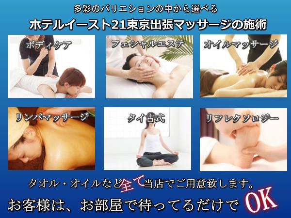 【ホテルイースト21東京】で出張マッサージの施術のバリエーション