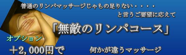 【ホテルイースト21東京】で出張マッサージの無敵のリンパ