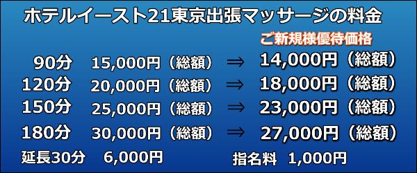 【ホテルイースト21東京】で出張マッサージの料金