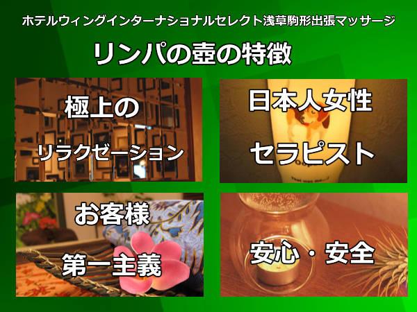 ホテルウィングインターナショナルセレクト浅草駒形出張マッサージの特徴