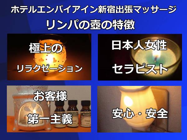 【ホテルエンパイアイン新宿】で出張マッサージの特徴