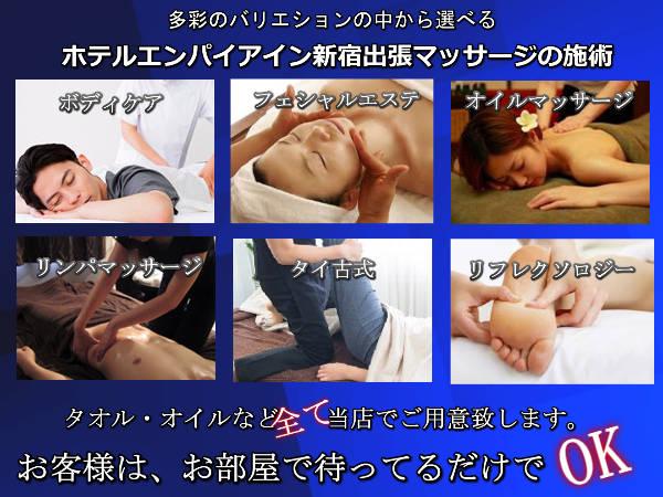 【ホテルエンパイアイン新宿】で出張マッサージの施術