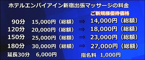 【ホテルエンパイアイン新宿】で出張マッサージの料金