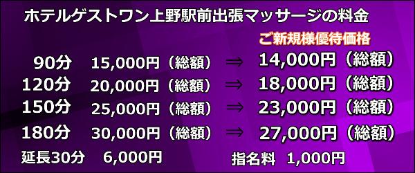 ホテルゲストワン上野駅前出張マッサージの料金