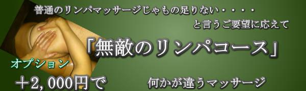 【ホテルサードニクス東京】で出張マッサージの無敵のリンパ