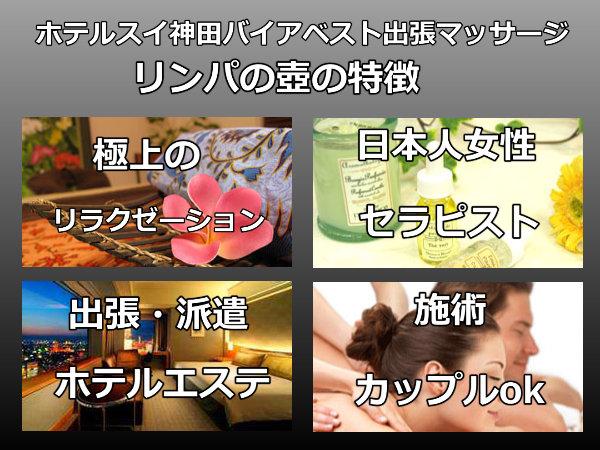 ホテルスイ神田バイアベスト出張マッサージの特徴