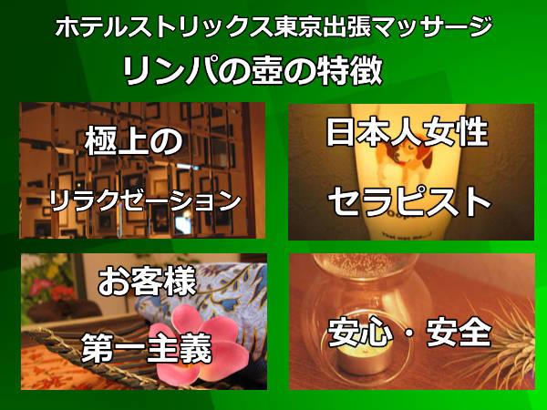 【ホテルストリックス東京】で出張マッサージの特徴