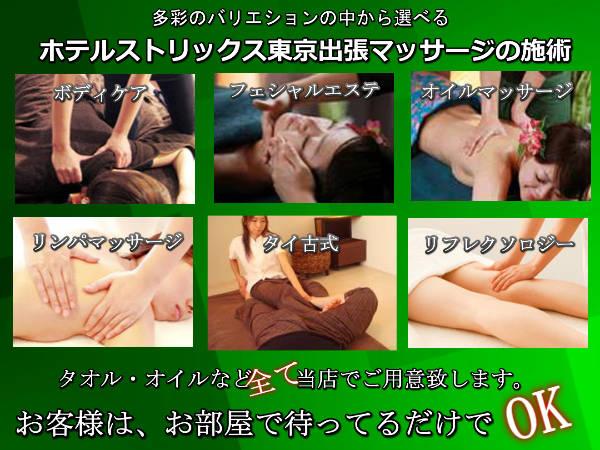 【ホテルストリックス東京】で出張マッサージの施術