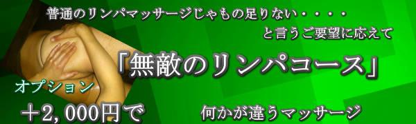 【ホテルストリックス東京】で出張マッサージの無敵のリンパ