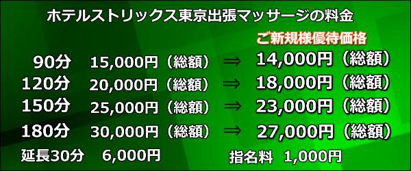 【ホテルストリックス東京】で出張マッサージの料金