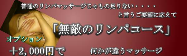 ホテルトレンド東武浅草駅北出張マッサージの無敵のリンパ
