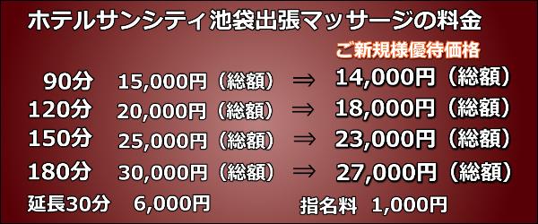 ホテルトレンド東武浅草駅北出張マッサージの料金