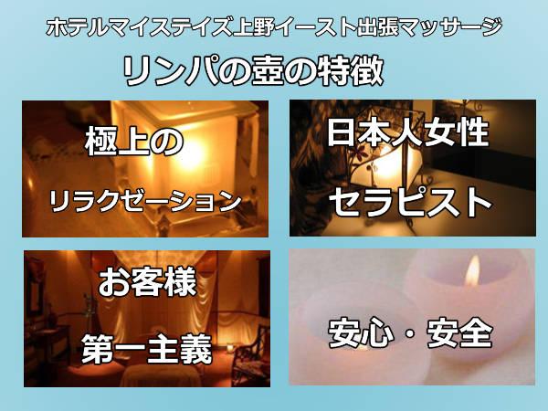 【ホテルマイステイズ上野イースト】で出張マッサージの特徴