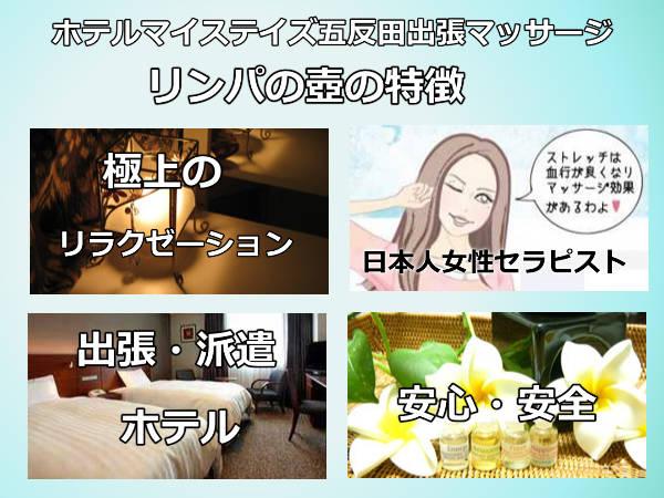 【ホテルマイステイズ五反田】で出張マッサージの特徴