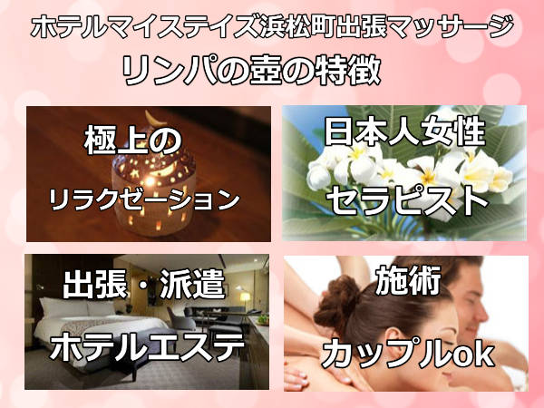 【ホテルマイステイズ浜松町】で出張マッサージの特徴
