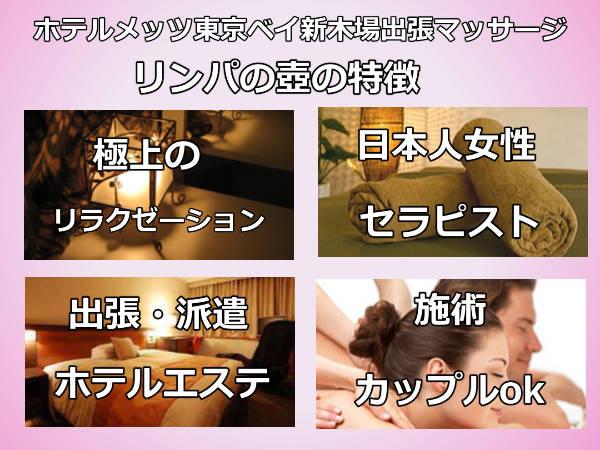 JR東日本ホテルメッツ東京ベイ新木場出張マッサージの特徴