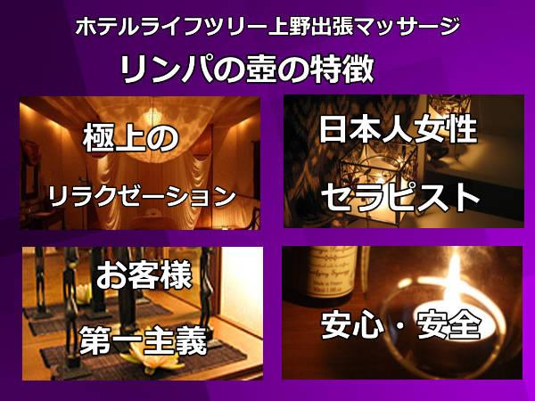 【ホテルライフツリー上野】で出張マッサージの特徴
