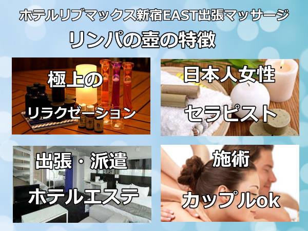 ホテルリブマックス新宿EAST出張マッサージの特徴