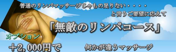 【ホテルリブマックス赤坂】で出張マッサージの無敵のリンパ