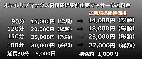 ホテルリブマックス高田馬場駅前出張マッサージの料金