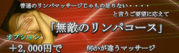 【ホテルルートイン東京東陽町】で出張マッサージの無敵のリンパ