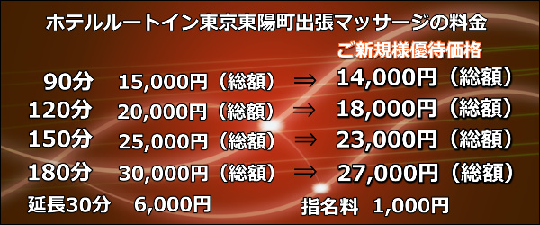 【ホテルルートイン東京東陽町】で出張マッサージの料金