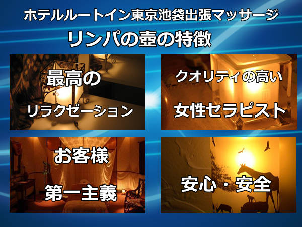 【ホテルルートイン東京池袋】で出張マッサージのご用命はの特徴
