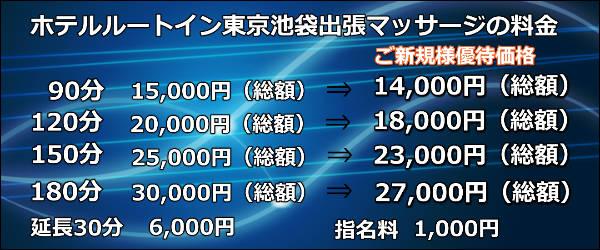 【ホテルルートイン東京池袋】で出張マッサージのご用命はの料金