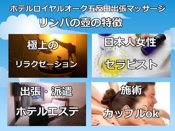 【ホテルロイヤルオーク五反田】で出張マッサージの特徴