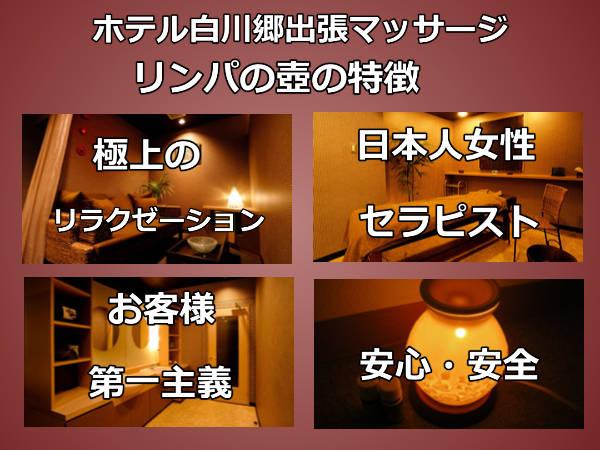 ホテル白川郷出張マッサージの特徴