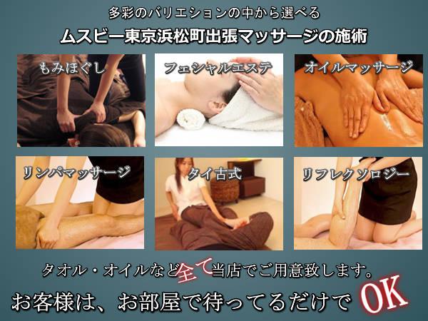 【ムスビー東京浜松町】で出張マッサージの施術