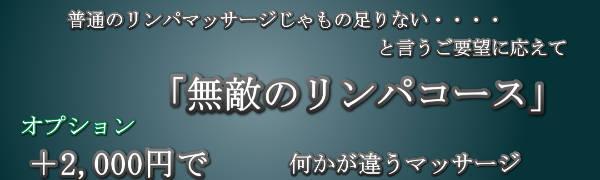 【ムスビー東京浜松町】で出張マッサージの無敵のリンパ