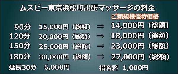 【ムスビー東京浜松町】で出張マッサージの料金