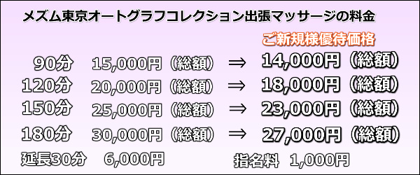 メズム東京オートグラフコレクション出張マッサージの料金