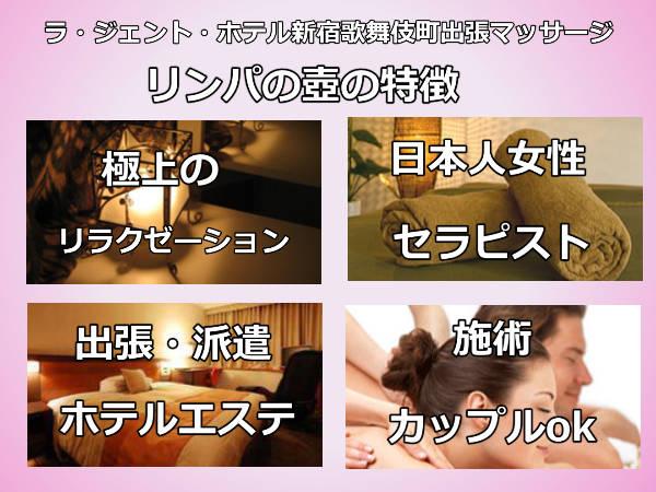 ラ・ジェント・ホテル新宿歌舞伎町出張マッサージの料金