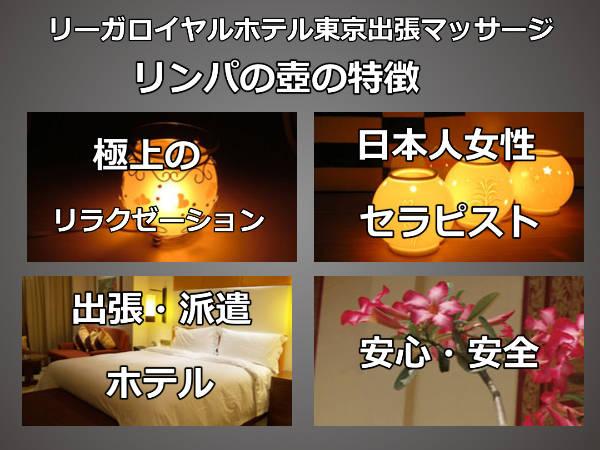【リーガロイヤルホテル東京】で出張マッサージの特徴