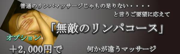【リーガロイヤルホテル東京】で出張マッサージの無敵のリンパ