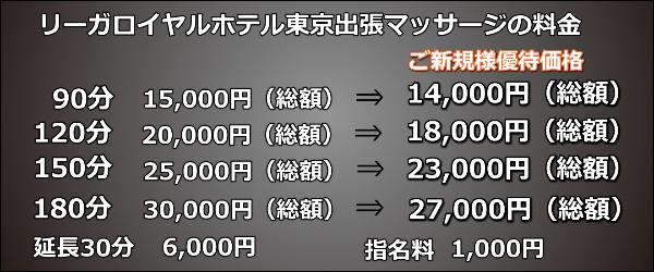 【リーガロイヤルホテル東京】で出張マッサージの料金