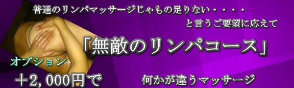 【レッドプラネット浅草東京】で出張マッサージの無敵のリンパ