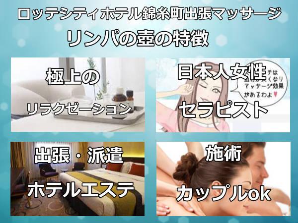 【ロッテシティホテル錦糸町】で出張マッサージの特徴