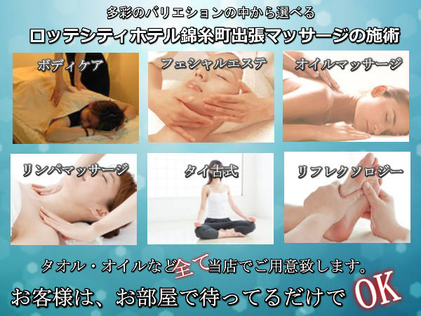 【ロッテシティホテル錦糸町】で出張マッサージの施術