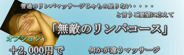 【ヴィアイン日本橋人形町】で出張マッサージの無敵のリンパ
