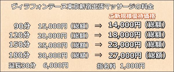 【ヴィラフォンテーヌ東京新宿】で出張マッサージの料金
