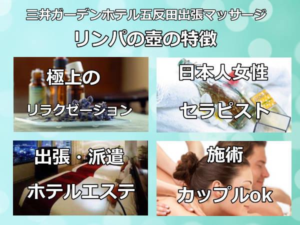 【三井ガーデンホテル五反田】で出張マッサージの特徴